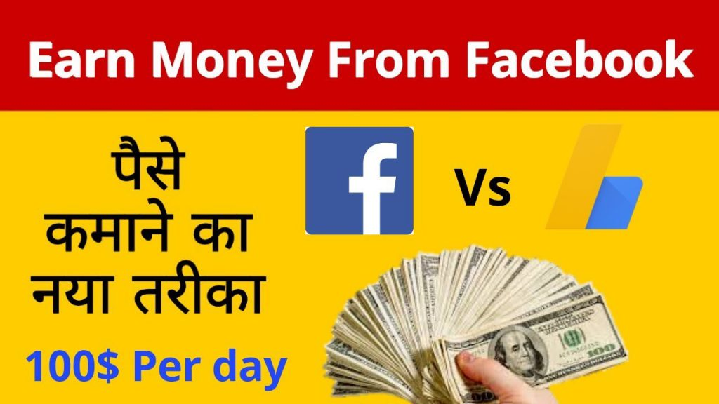 How To Start Making Money On Facebook In 2019