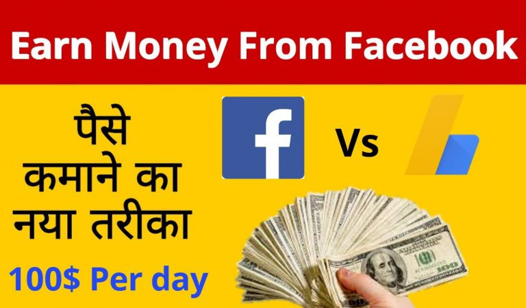 How To Start Making Money On Facebook In 2019?